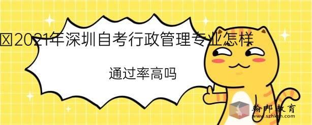 2021年深圳自考行政管理专业怎样?通过率高吗?