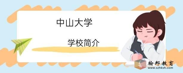 中山大学_学校简介