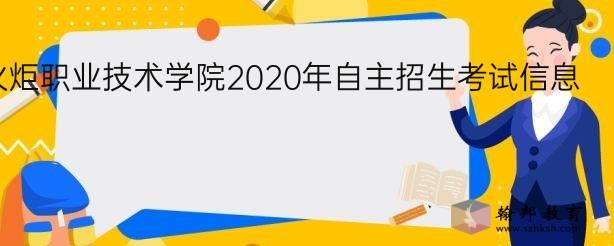 中山火炬职业技术学院2020年自主招生考试信息