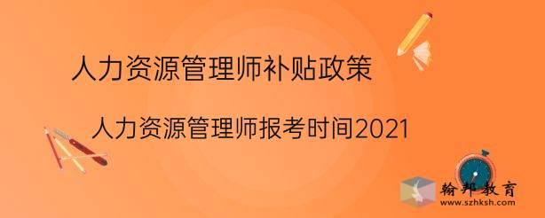 人力资源管理师补贴政策(人力资源管理师报考时间2021)