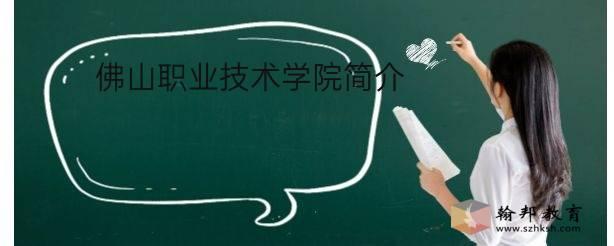 佛山职业技术学院简介