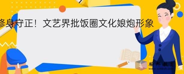 修身守正!文艺界批饭圈文化娘炮形象