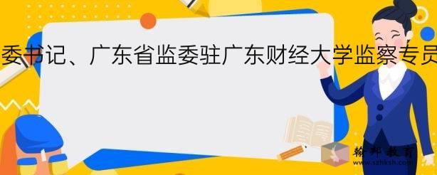 党委副书记、纪委书记、广东省监委驻广东财经大学监察专员陈树武