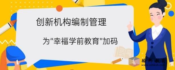 """创新机构编制管理,为""""幸福学前教育""""加码"""