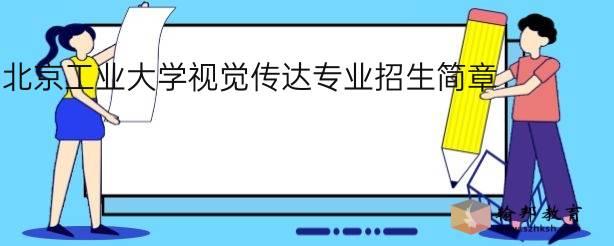 北京工业大学视觉传达专业招生简章