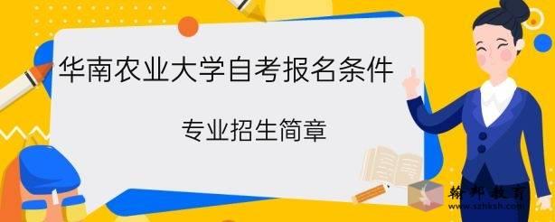 华南农业大学自考报名条件,专业招生简章