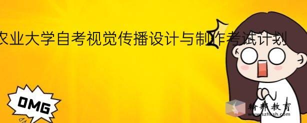 华南农业大学自考视觉传播设计与制作考试计划