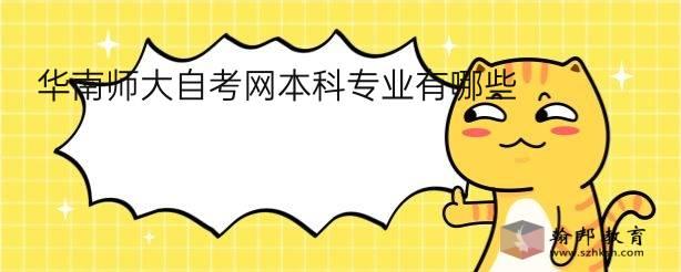 华南师大自考网本科专业有哪些?