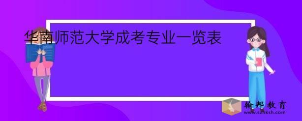 华南师范大学成考专业一览表