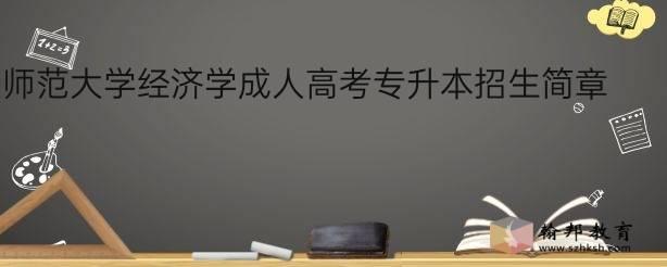 华南师范大学经济学成人高考专升本招生简章
