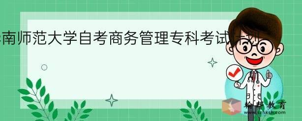 华南师范大学自考商务管理专科考试计划