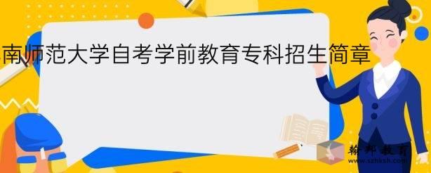 华南师范大学自考学前教育专科招生简章