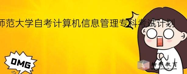 华南师范大学自考计算机信息管理专科考试计划