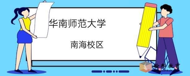 华南师范大学(南海校区)简介
