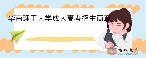 华南理工大学成人高考招生简章
