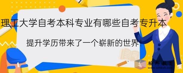 华南理工大学自考本科专业有哪些自考专升本:提升学历带来了一个崭新的世界!