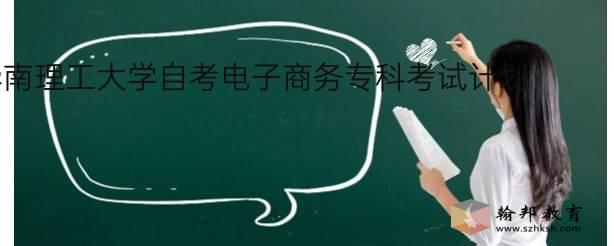 华南理工大学自考电子商务专科考试计划