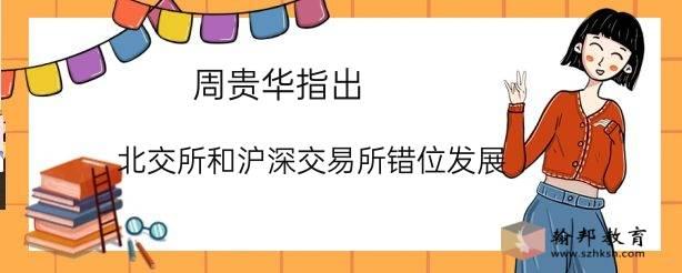 周贵华指出,北交所和沪深交易所错位发展