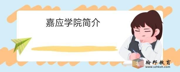 嘉应学院简介