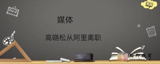 """媒体:高晓松从阿里离职,阿里大文娱告别""""矮大紧"""""""