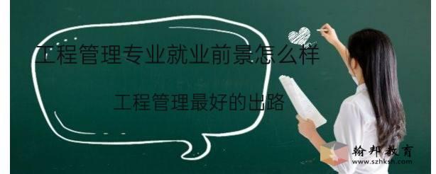 工程管理专业就业前景怎么样(工程管理最好的出路)
