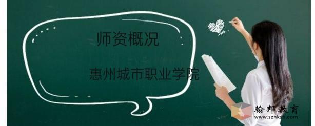 师资概况-惠州城市职业学院