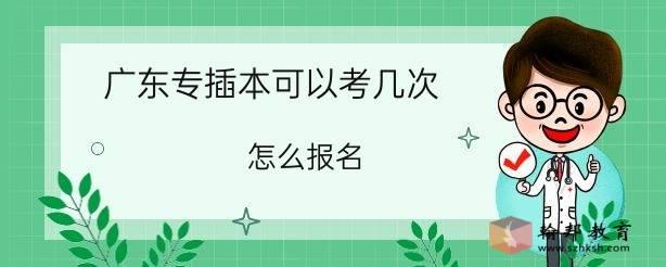 广东专插本可以考几次(怎么报名)