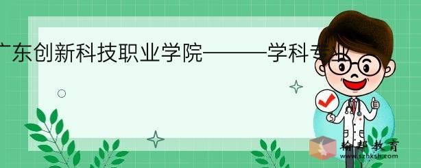 广东创新科技职业学院———学科专业
