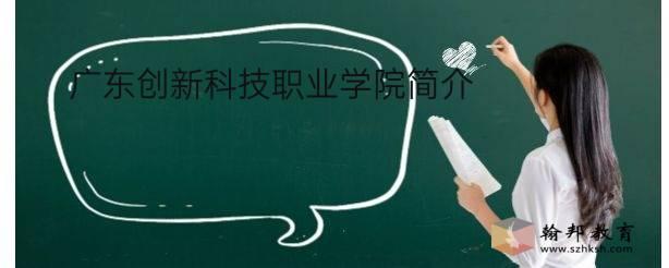 广东创新科技职业学院简介