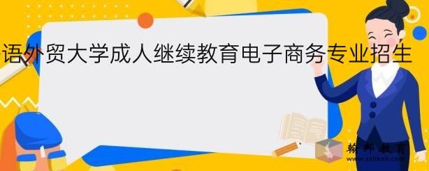 广东外语外贸大学成人继续教育电子商务专业招生