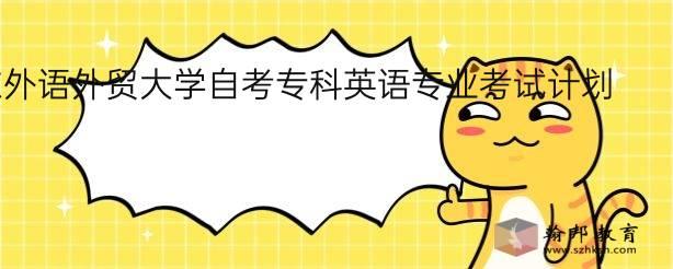 广东外语外贸大学自考专科英语专业考试计划