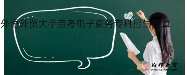 广东外语外贸大学自考电子商务专科招生简章