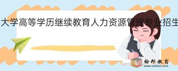 广东外语外贸大学高等学历继续教育人力资源管理专业招生简章
