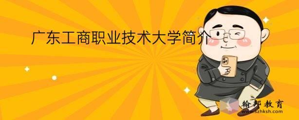 广东工商职业技术大学简介