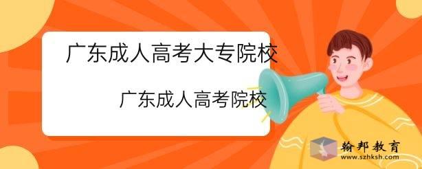 广东成人高考大专院校,广东成人高考院校
