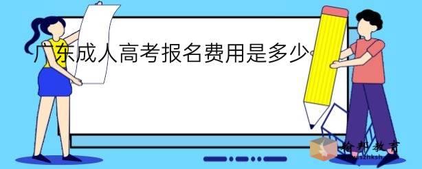 广东成人高考报名费用是多少?
