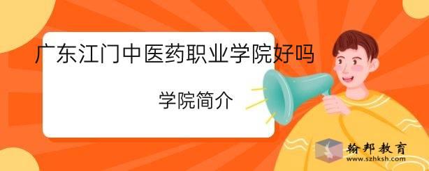 广东江门中医药职业学院好吗?学院简介