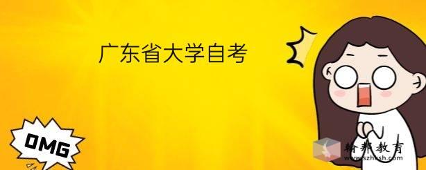 广东省大学自考