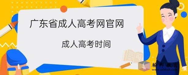 广东省成人高考网官网-成人高考时间