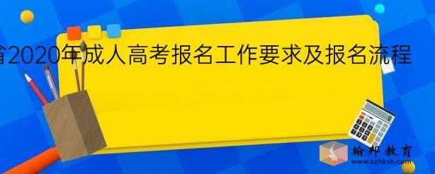 广东省2020年成人高考报名工作要求及报名流程