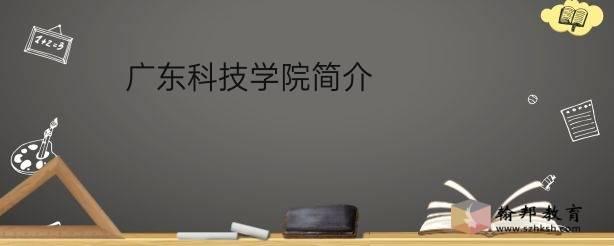 广东科技学院简介