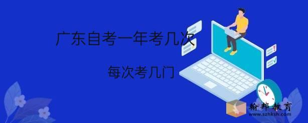 广东自考一年考几次(每次考几门)