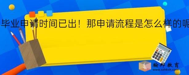 广东自考毕业申请时间已出!那申请流程是怎么样的呢?
