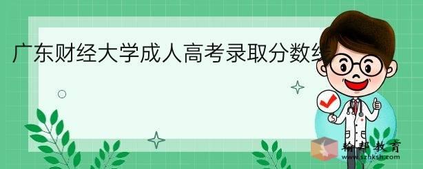 广东财经大学成人高考录取分数线