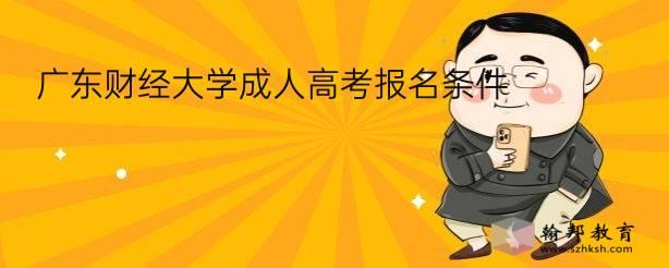广东财经大学成人高考报名条件