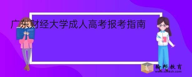 广东财经大学成人高考报考指南