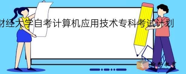 广东财经大学自考计算机应用技术专科考试计划