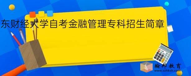 广东财经大学自考金融管理专科招生简章