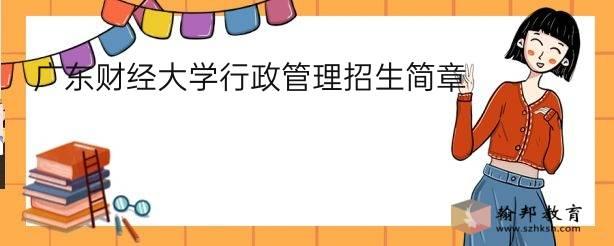 广东财经大学行政管理招生简章