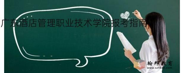 广东酒店管理职业技术学院报考指南